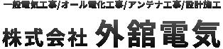 株式会社外舘電気